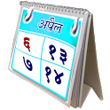 Hindu Calendar Hindi icon
