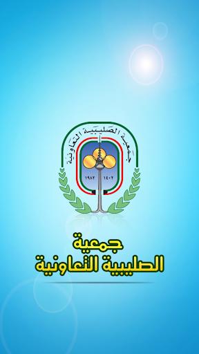 جمعية صليبية