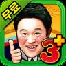 김구라맞고3 PLUS icon
