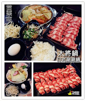 太將鍋日式涮涮鍋(苗栗忠孝店)