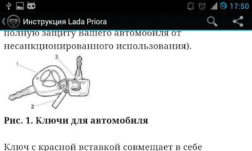 Руководство по эксплуатации Lada Kalina