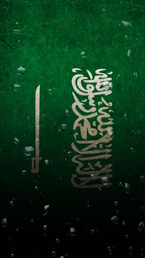 Saudi Arabia flag water effect