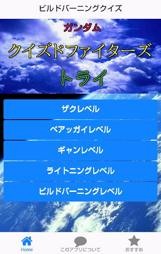 無料娱乐Appのガンダム クイズドファイターズ トライ|記事Game