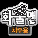 화물맨(차주용) icon