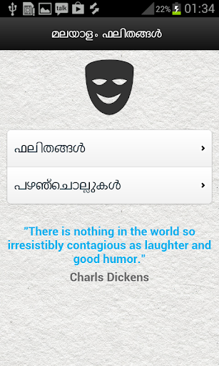 Malayalam Jokes & Proverbs - Android - Screenshots
