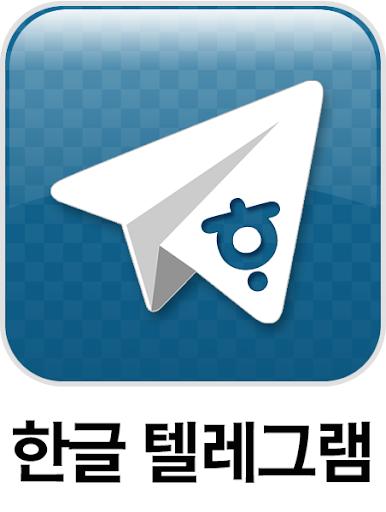 텔레그램 한글판 Telegram unofficial