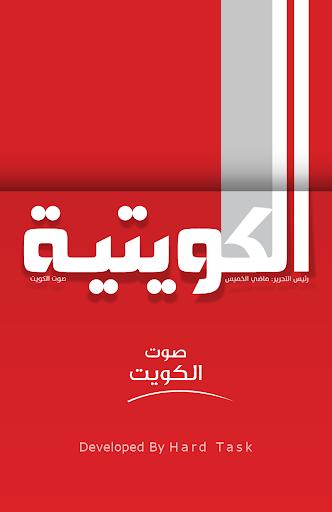 alkuwaityah
