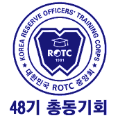 ROTC48기 총동기회