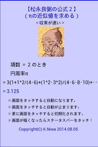 松永良弼の公式2