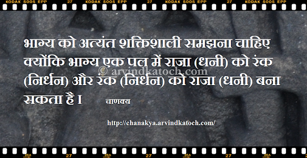 Chanakya Wise Thoughts - screenshot thumbnail