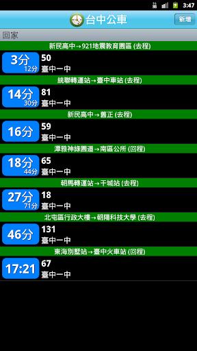 4-3. 費率說明 - iBike 台中市公共自行車