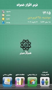 نرمافزار همراه شهرداری تهران - Android Apps on Google Playنرمافزار همراه شهرداری تهران    - screenshot thumbnail ...