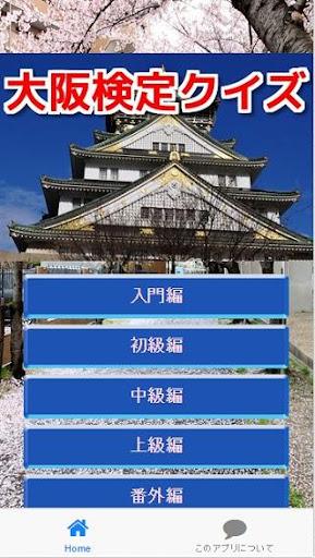 大阪検定クイズ