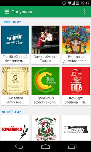 Афіша Львова