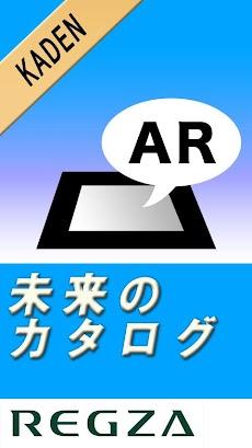 【AR家電】未来のカタログのおすすめ画像1