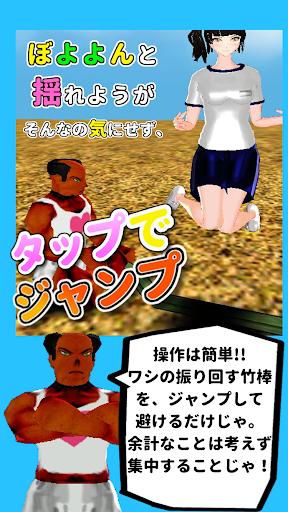 ハネっ娘 ~ぼよよん新感覚跳躍ゲーム~