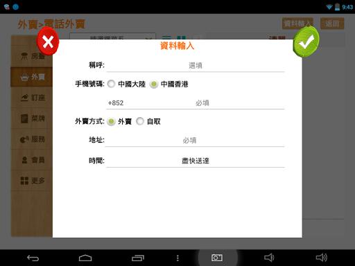 訂餐易HD eTable