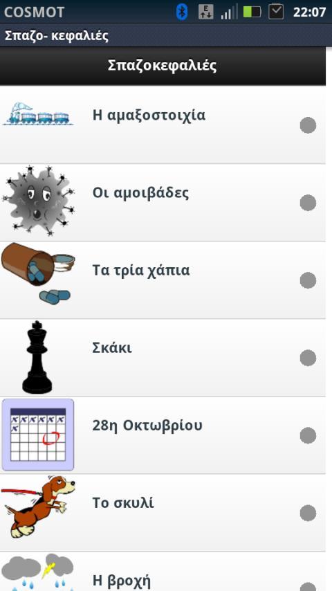 Σπαζοκεφαλιές - screenshot