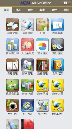 M2MuOffice CN