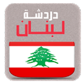 دردشة شات لبنان