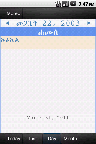 Ethiopian Calendar - screenshot