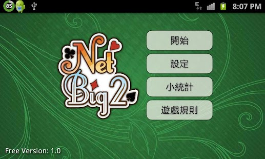 Net Big 2 Free - screenshot thumbnail