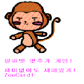 ZooCard(알파벳 짝맞추기)