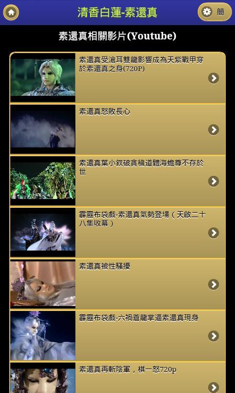 霹靂布袋戲行動資訊站- screenshot