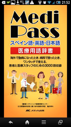 Medi Pass Versión de Paga