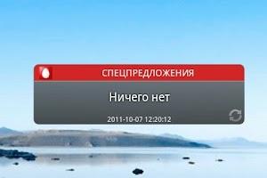 Screenshot of МТС Спецпредложения