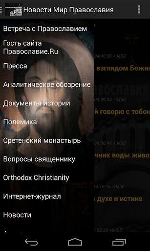 Новости Мир Православия