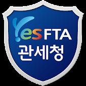 관세청 YES-FTA