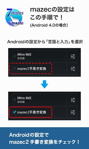 【免費生產應用App】7notes with mazec 体験版 (手書き入力)-APP點子