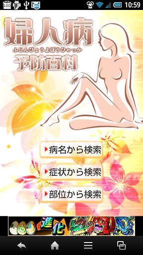 婦人病予防百科~気になる女性の症状と病気