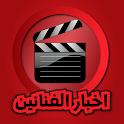 أخبار الفنانين logo