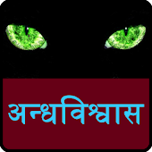 andhvishwas in hindi
