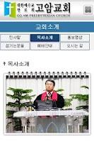 Screenshot of 고암교회 - 제천시교회