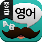 [중급]비지니스 회화사전 icon