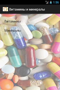 玩免費醫療APP 下載Витамины и минералы app不用錢 硬是要APP