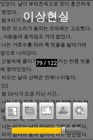 SnowLamp reader- screenshot