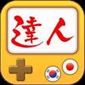 日本韓國遊戲下載達人™ 無料!期間限定! icon