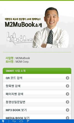 M2M uBook Intro KR