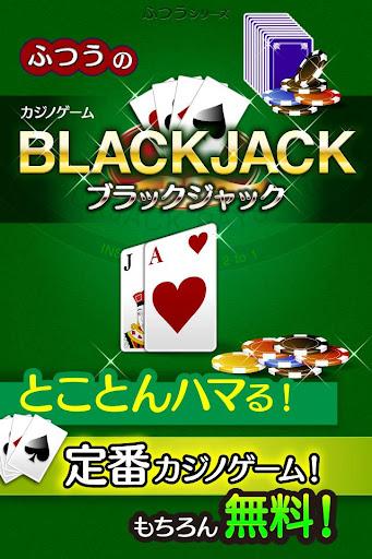 ふつうのブラックジャック-定番カジノゲーム!
