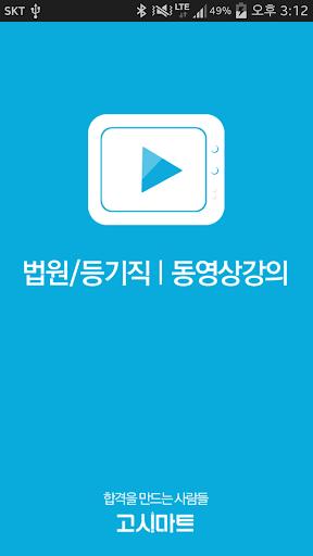 법원·등기직 동영상강의-고시마트