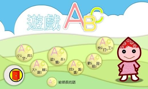 遊戲ABC