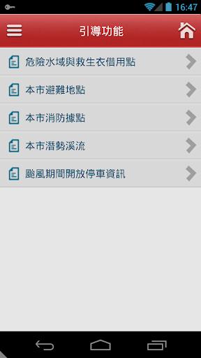 【免費生活App】新北消防行動App-APP點子