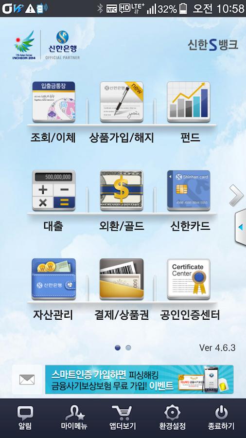신한S뱅크 - 신한은행 스마트폰뱅킹 - screenshot