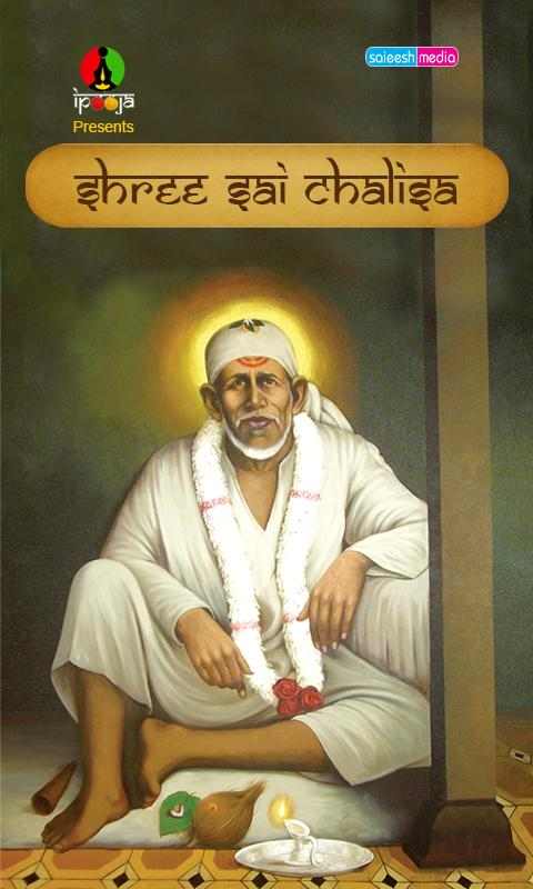Shri Sai Chalisa- screenshot