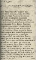 Screenshot of kyrgyz -40 хадис кыргызча