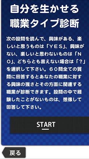 名古屋市キャリアサポートアプリ
